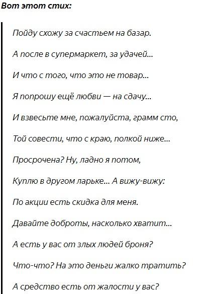 Рубальская стихи куплю счастье